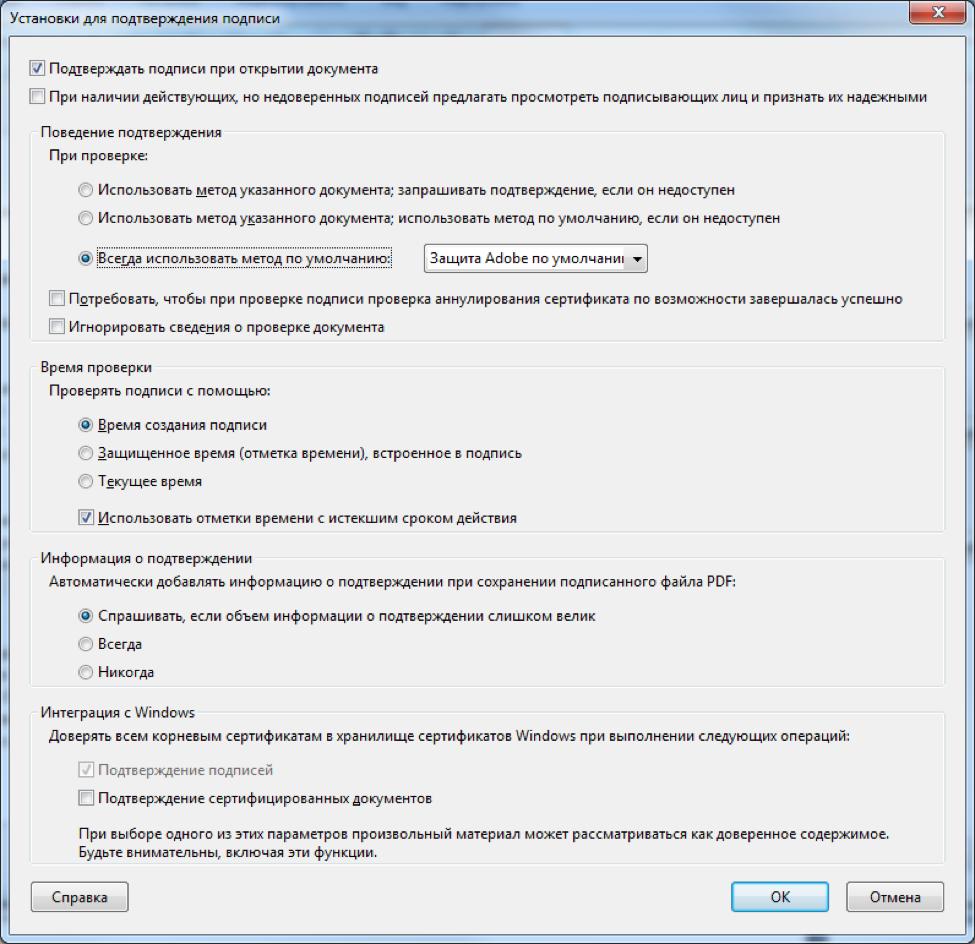 Удостоверяющий центр ФГБУ «ФКП Росреестра» - Как проверить подпись и сертификат: